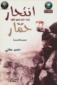 تحميل كتاب كتاب انتحار حمار (مجموعة قصصية) - حسن مفتي لـِ: حسن مفتي