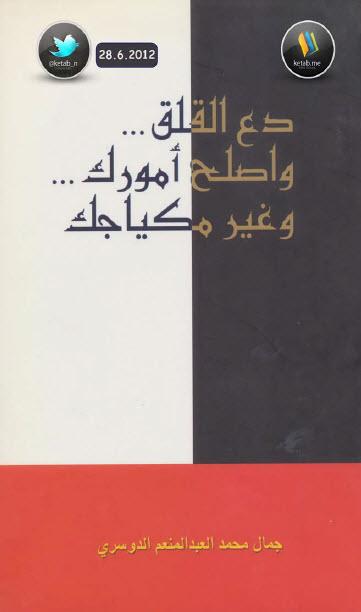 صورة كتاب دع القلق .. واصلح أمورك .. وغير مكياجك – جمال محمد الدوسري