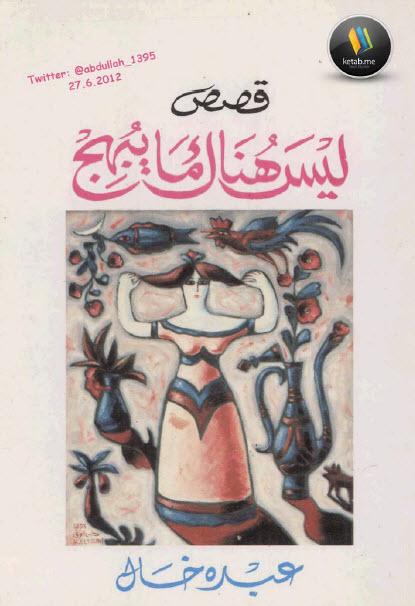 صورة كتاب ليس هناك ما يبهج – عبده خال