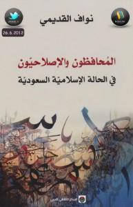 تحميل كتاب كتاب المحافظون والإصلاحيون في الحالة الإسلامية السعودية - نواف القديمي لـِ: نواف القديمي