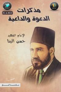 تحميل كتاب كتاب مذكرات الدعوة والداعية - حسن البنا لـِ: حسن البنا