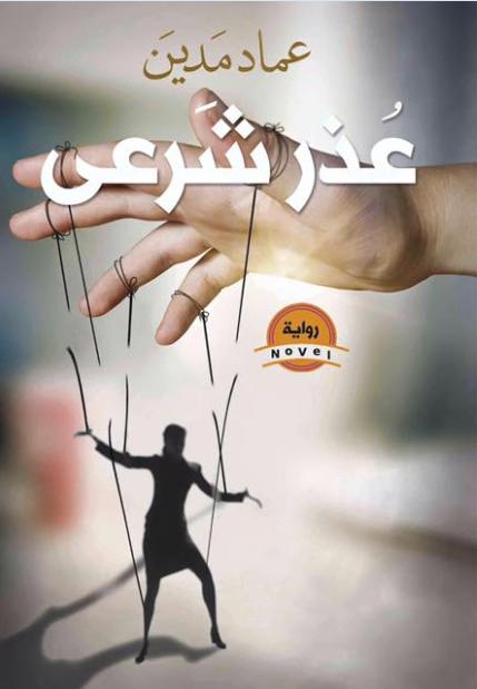 صورة رواية عذر شرعي – عماد مدين