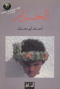 تحميل كتاب كتاب الحزام - أحمد أبو دهمان لـِ: أحمد أبو دهمان