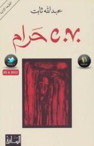 تحميل كتاب كتاب C.V حرام - عبد الله ثابت لـِ: عبد الله ثابت