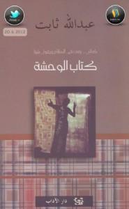 تحميل كتاب كتاب الوحشة - عبد الله ثابت لـِ: عبد الله ثابت