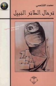 تحميل كتاب كتاب ترحال الطائر النبيل (سيرة ذاتية لعبد الرحمن منيف) - محمد القشعمي لـِ: محمد القشعمي