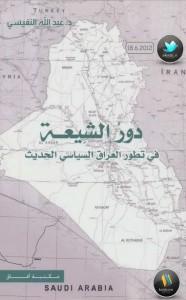 تحميل كتاب كتاب دور الشيعة في تطور العراق السياسيي الحديث - عبد الله النفيسي لـِ: عبد الله النفيسي