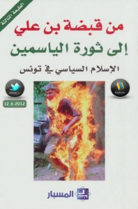 تحميل كتاب كتاب من قبضة بن علي إلى ثورة الياسمين الإسلام - من إصدارات مركز المسبار لـِ: من إصدارات مركز المسبار