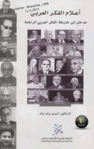 تحميل كتاب كتاب أعلام الفكر العربي (مدخل إلى خارطة الفكر العربي الراهنة) - السيد ولد أباه لـِ: السيد ولد أباه