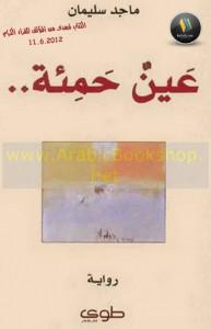 تحميل كتاب رواية عين حمئة - ماجد سليمان لـِ: ماجد سليمان