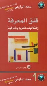تحميل كتاب كتاب قلق المعرفة (إشكاليات فكرية وثقافية) - سعد البازعي لـِ: سعد البازعي