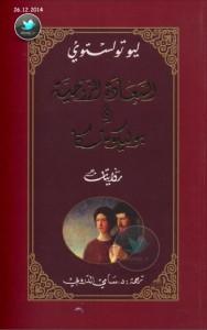 تحميل كتاب رواية السعادة الزوجية وبوليكوشكا - ليو تولستوي لـِ: ليو تولستوي