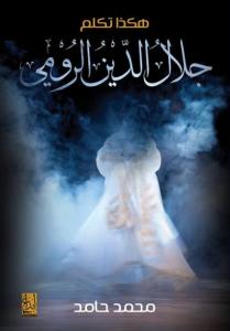 تحميل كتاب كتاب هكذا تكلم جلال الدين الرومي - محمد حامد لـِ: محمد حامد