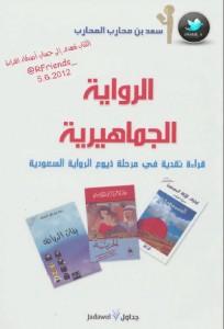 تحميل كتاب كتاب الرواية الجماهيرية (قراءة نقدية لمرحلة ذيوع الرواية السعودية) - سعد المحارب لـِ: سعد المحارب