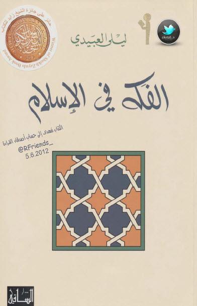 صورة كتاب الفكه في الإسلام – ليلى العبيدي