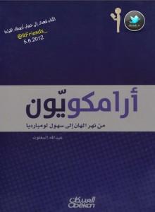 تحميل كتاب كتاب أرامكويون (من نهر الهان إلى سهول لومبارديا) - عبد الله المغلوث للمؤلف: عبد الله المغلوث