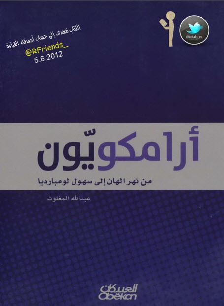 صورة كتاب أرامكويون (من نهر الهان إلى سهول لومبارديا) – عبد الله المغلوث