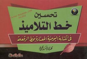 تحميل كتاب كتاب تحسين خط التلاميذ في الكتابة اليومية بخط الرقعة - الخطاط مهدي السيد لـِ: الخطاط مهدي السيد