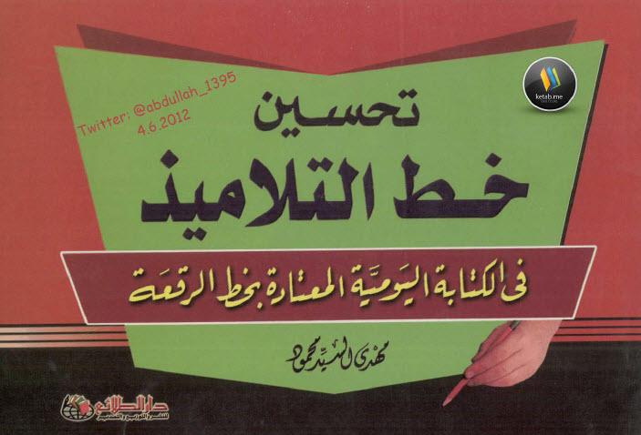 صورة كتاب تحسين خط التلاميذ في الكتابة اليومية بخط الرقعة – الخطاط مهدي السيد