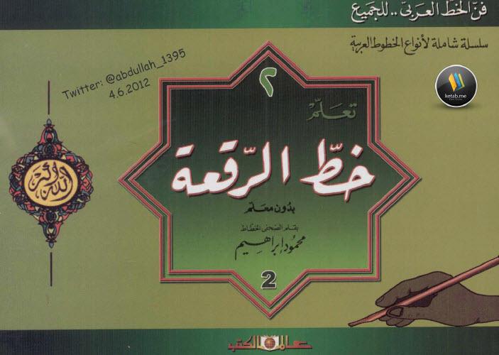 صورة كتاب تعلم خط الرقعة بدون معلم – الخطاط محمود إبراهيم