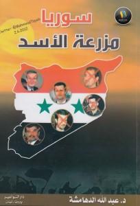 تحميل كتاب كتاب سوريا مزرعة الأسد - عبد الله الدهامشة لـِ: عبد الله الدهامشة