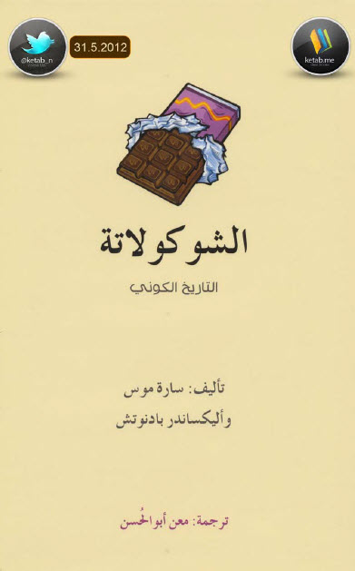 صورة كتاب الشوكولاته التاريخ الكوني – سارة موس وأليكساندر بادنوتش
