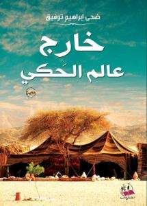 تحميل كتاب رواية خارج عالم الحكي - ضحى إبراهيم توفيق لـِ: ضحى إبراهيم توفيق