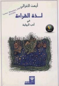 تحميل كتاب كتاب لذة القراءة في أدب الرواية - أيمن الغزالي لـِ: أيمن الغزالي