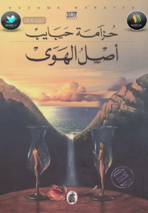 تحميل كتاب رواية أصل الهوى - حزامة حبايب لـِ: حزامة حبايب