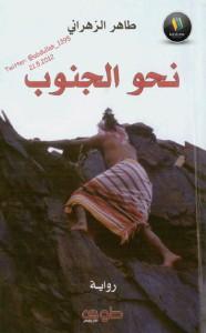 تحميل كتاب رواية نحو الجنوب - طاهر الزهراني لـِ: طاهر الزهراني