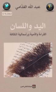 تحميل كتاب كتاب اليد واللسان (القراءة والأمية ورأسمالية الثقافة) - عبد الله الغذامي لـِ: عبد الله الغذامي
