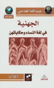 تحميل كتاب كتاب الجهنية في لغة النساء وحكاياتهن - عبد الله الغذامي لـِ: عبد الله الغذامي