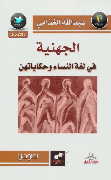 صورة كتاب الجهنية في لغة النساء وحكاياتهن – عبد الله الغذامي