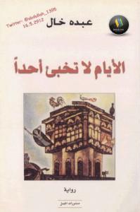 تحميل كتاب رواية الأيام لا تخبئ أحدًا - عبده خال لـِ: عبده خال