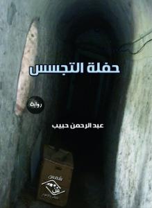تحميل كتاب رواية حفلة التجسس - عبد الرحمن حبيب لـِ: عبد الرحمن حبيب