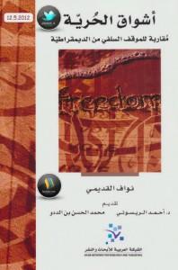 تحميل كتاب كتاب أشواق الحرية (مقابة للموقف السلفي من الديمقراطية) - نواف القديمي لـِ: نواف القديمي