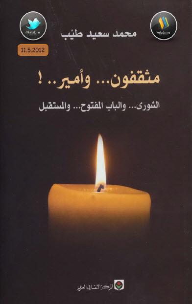 صورة كتاب مثقفون .. وأمير .! – محمد سعيد طيب