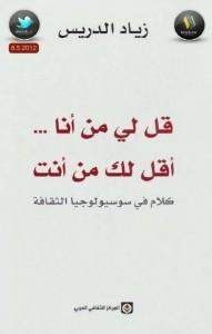 تحميل كتاب كتاب قل لي من أنا ...  أقل لك من أنت - زياد الدريس لـِ: زياد الدريس