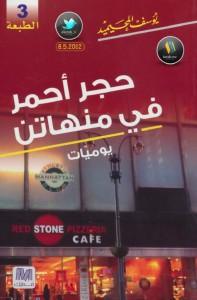 تحميل كتاب كتاب حجر أحمر في منهاتن - يوسف المحيميد لـِ: يوسف المحيميد