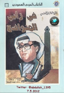 تحميل كتاب كتاب في رأيي المتواضع - غازي القصيبي لـِ: غازي القصيبي
