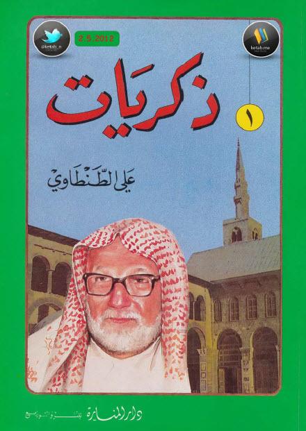 صورة كتاب ذكريات علي الطنطاوي – علي الطنطاوي (8 مجلدات)