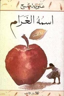 صورة رواية اسمه الغرام – علوية صبح