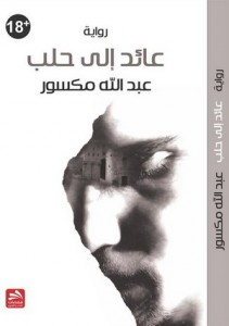 تحميل كتاب رواية عائد إلى حلب - عبد الله مكسور لـِ: عبد الله مكسور