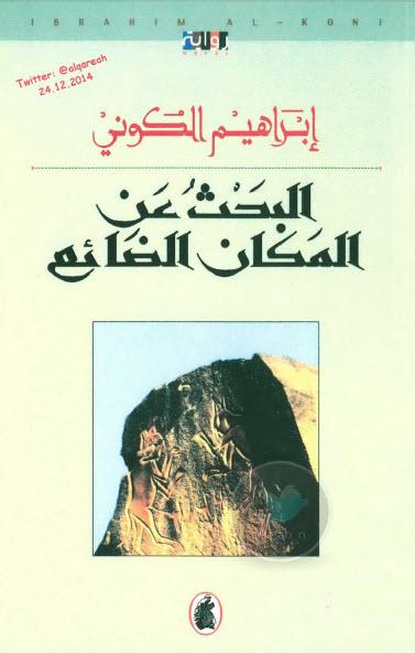صورة رواية البحث عن المكان الضائع – إبراهيم الكوني
