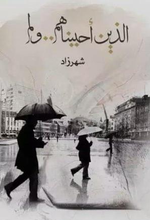 تحميل كتاب الذين احببناهم ولم شهرزاد pdf