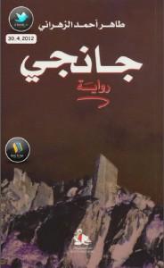 تحميل كتاب رواية جانجي - طاهر أحمد الزهراني لـِ: طاهر أحمد الزهراني