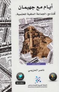 تحميل كتاب كتاب أيام مع جهيمان (كنت مع «الجماعة السلفية المحتسبة») - ناصر الحزيمي لـِ: ناصر الحزيمي