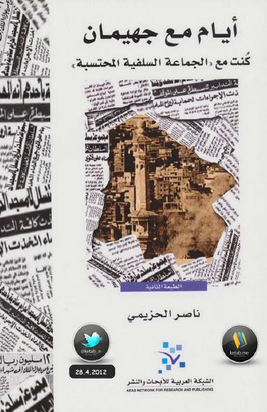 """صورة كتاب أيام مع جهيمان (كنت مع """"الجماعة السلفية المحتسبة"""") – ناصر الحزيمي"""