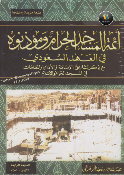 صورة كتاب أئمة المسجد الحرام ومؤذنوه في العهد السعودي – عبد الله سعيد الزهراني