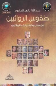 تحميل كتاب كتاب طقوس الروائيين - عبد الله ناصر الداوود (ثلاثة أجزاء) الثالث لـِ: عبد الله ناصر الداوود
